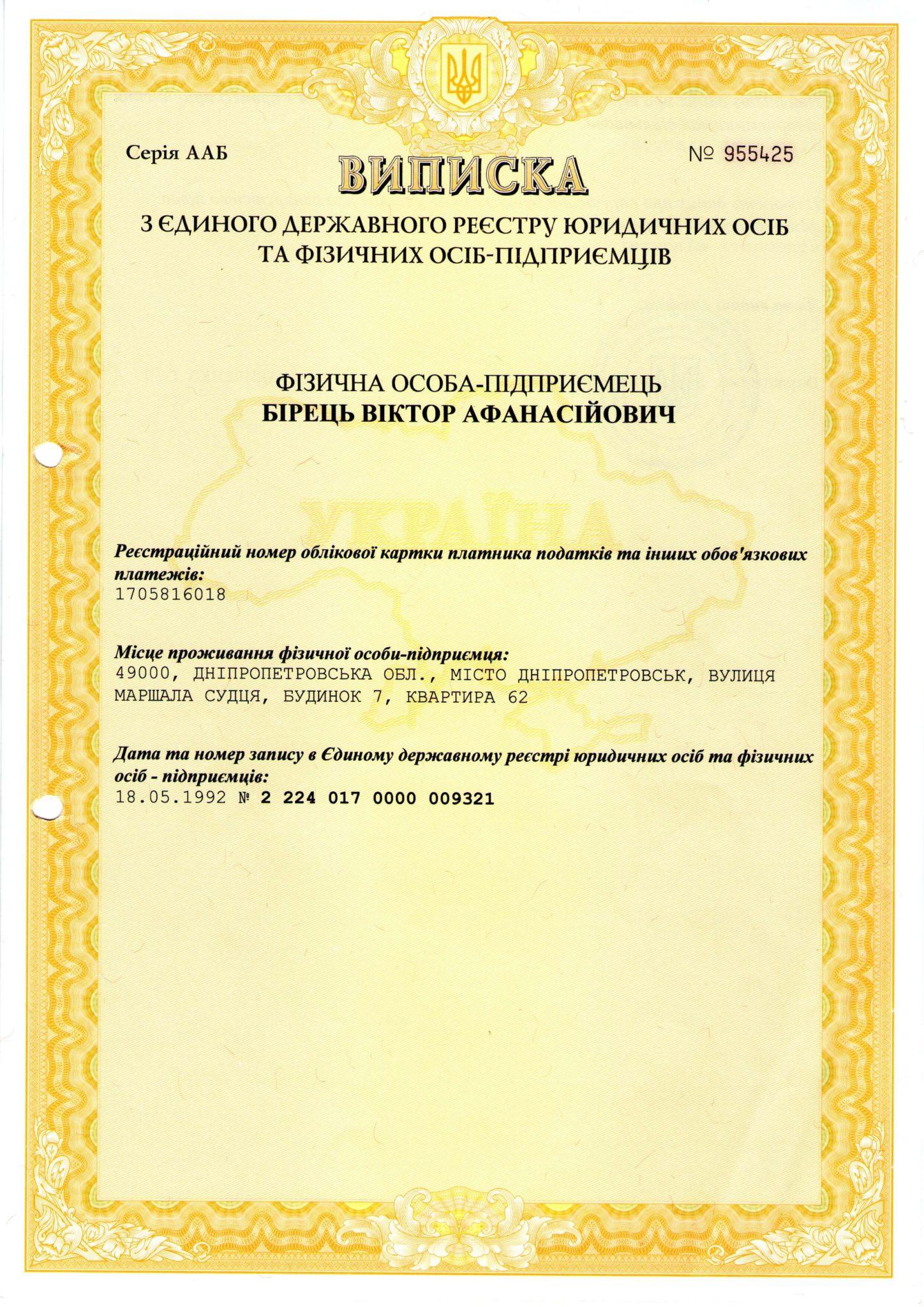 Выписка из единого государственного реестра юридических лиц и физических лиц-предпринимателей