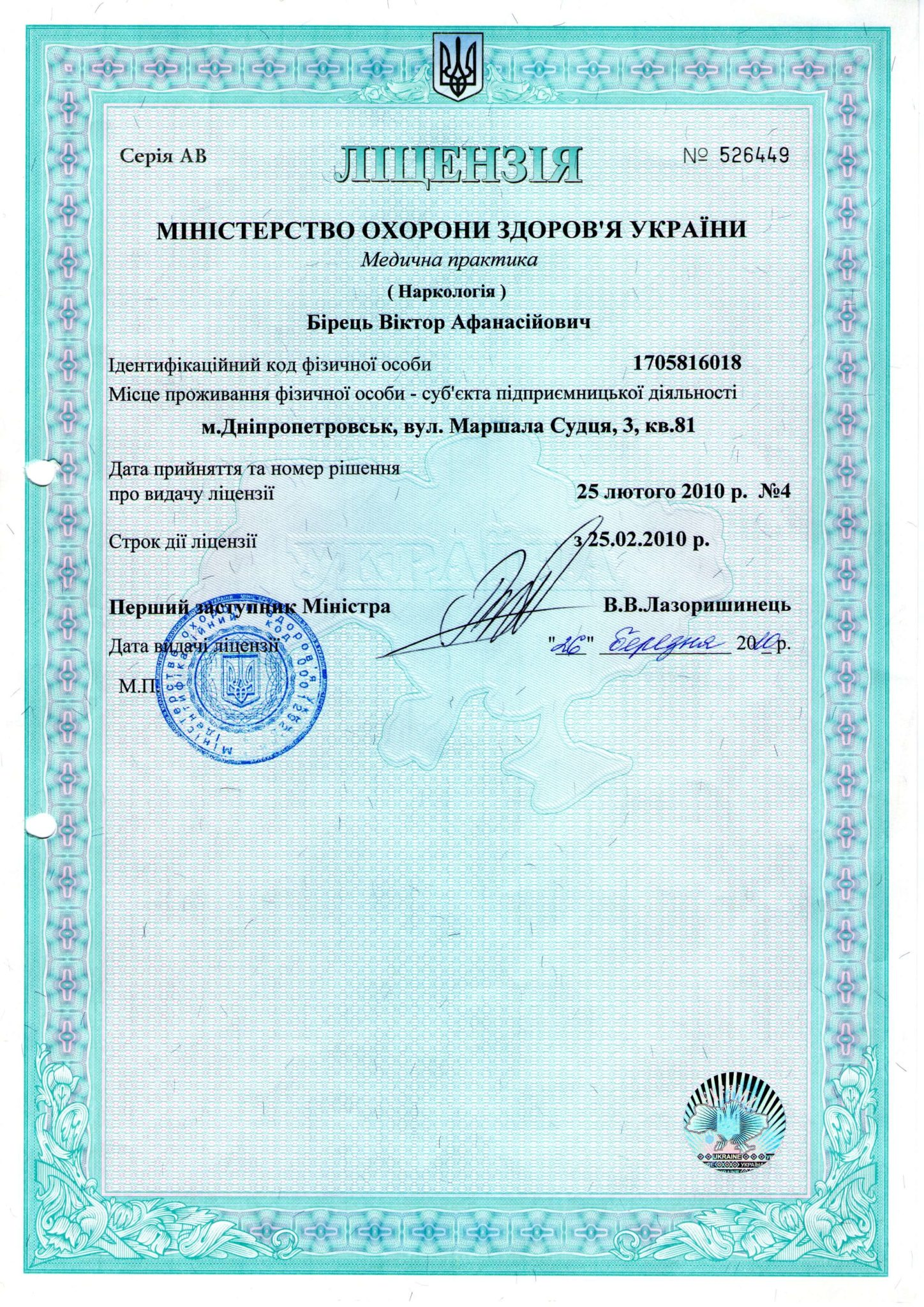 Лицензия Министерства здравоохранения Украины